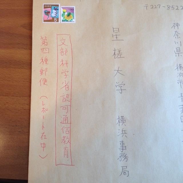 第 四 種 郵便 料金
